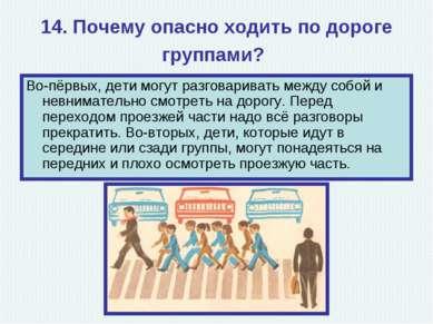 14. Почему опасно ходить по дороге группами? Во-пёрвых, дети могут разговарив...