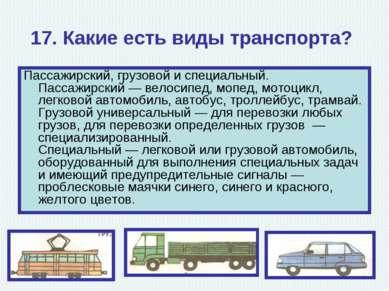 17. Какие есть виды транспорта? Пассажирский, грузовой и специальный. Пассажи...