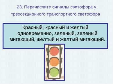 23. Перечислите сигналы светофора у трехсекционного транспортного светофора К...