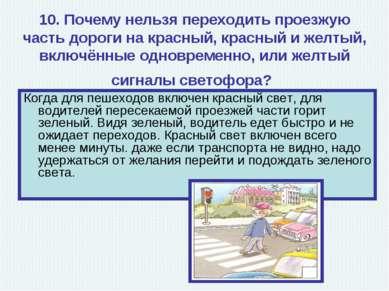 10. Почему нельзя переходить проезжую часть дороги на красный, красный и желт...