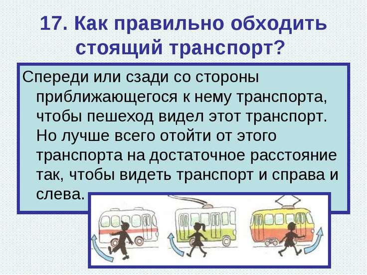17. Как правильно обходить стоящий транспорт? Спереди или сзади со стороны пр...