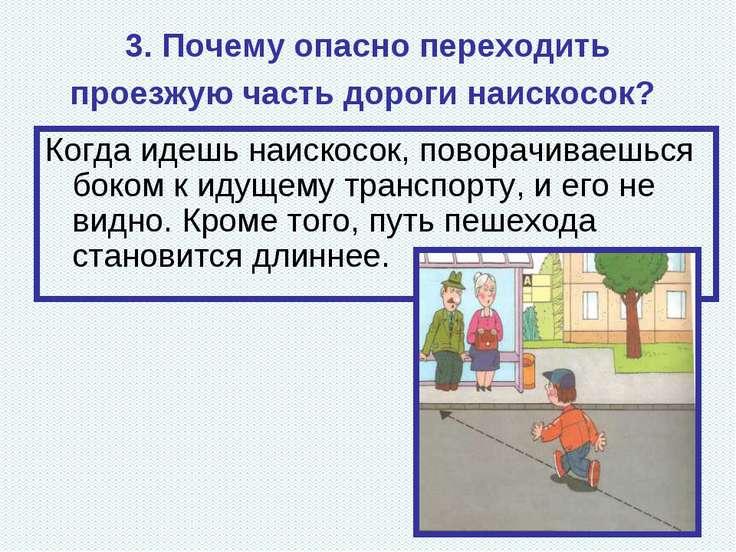 3. Почему опасно переходить проезжую часть дороги наискосок? Когда идешь наис...