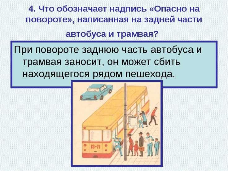 4. Что обозначает надпись «Опасно на повороте», написанная на задней части ав...