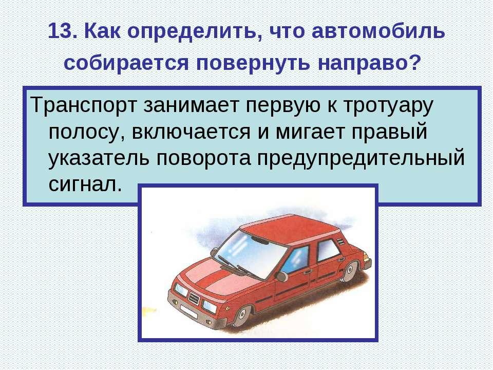 13. Как определить, что автомобиль собирается повернуть направо? Транспорт за...