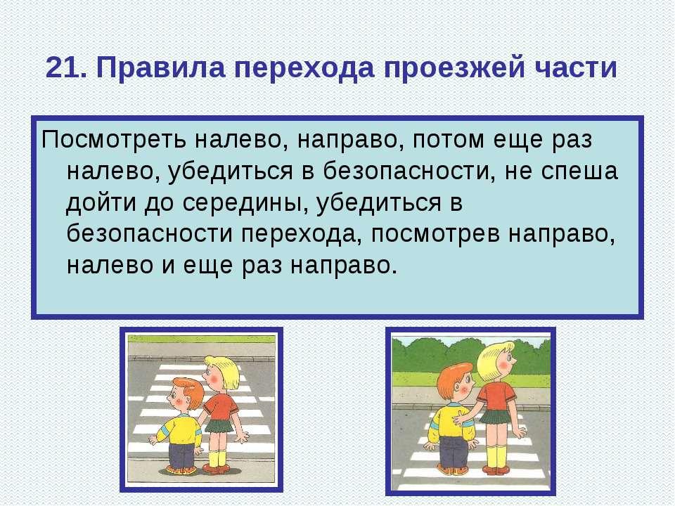 21. Правила перехода проезжей части Посмотреть налево, направо, потом еще раз...