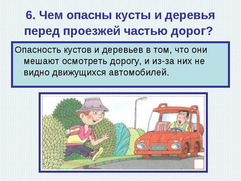 6. Чем опасны кусты и деревья перед проезжей частью дорог? Опасность кустов и...