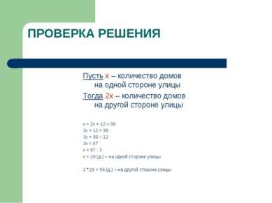 ПРОВЕРКА РЕШЕНИЯ Пусть х – количество домов на одной стороне улицы Тогда 2х –...