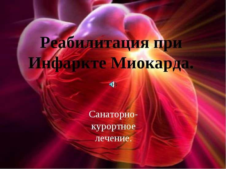 Реабилитация при Инфаркте Миокарда. Санаторно-курортное лечение.
