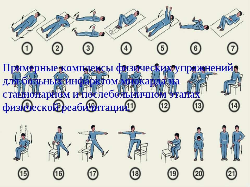 Примерные комплексы физических упражнений для больных инфарктом миокарда на с...