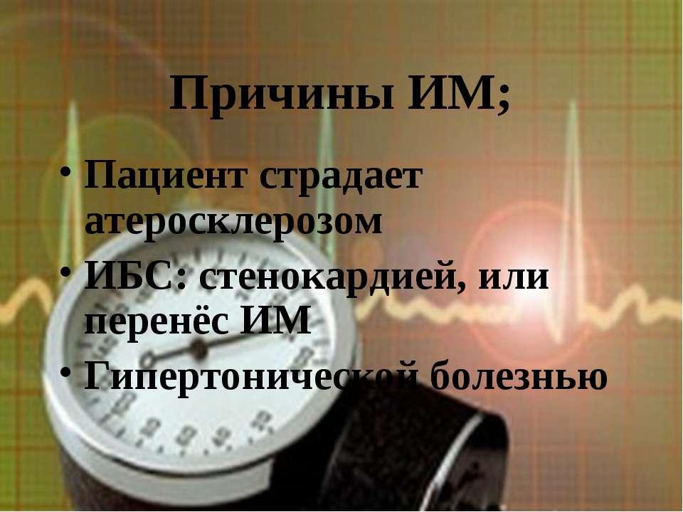 Причины ИМ; Пациент страдает атеросклерозом ИБС: стенокардией, или перенёс ИМ...