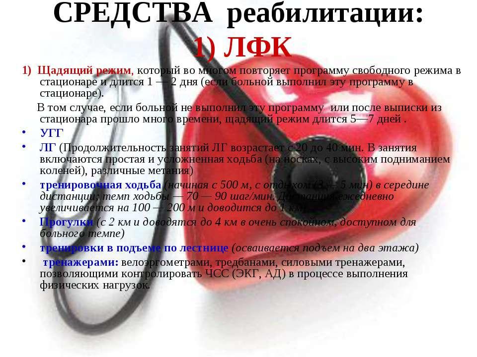 СРЕДСТВА реабилитации: 1) ЛФК 1) Щадящий режим, который во многом повторяет п...