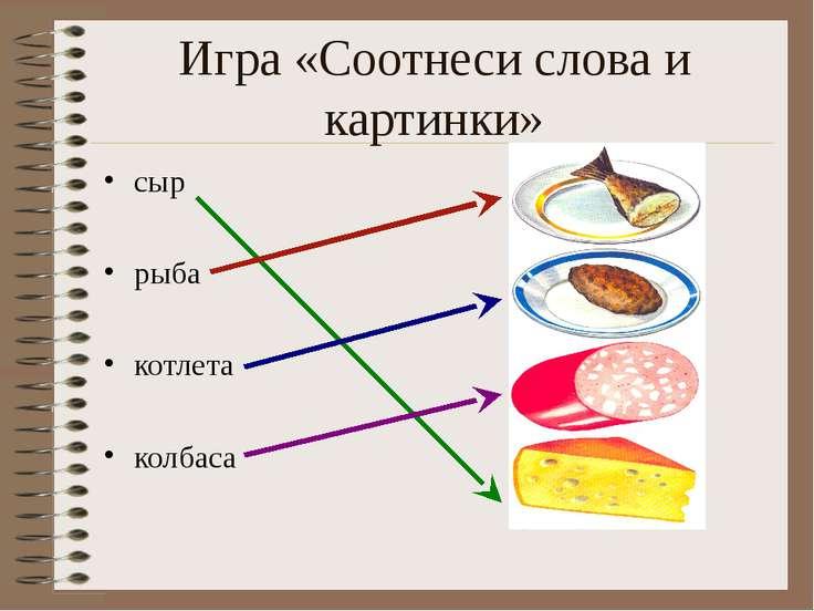 Игра «Соотнеси слова и картинки» сыр рыба котлета колбаса