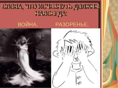 ВОЙНА, РАЗОРЕНЬЕ,