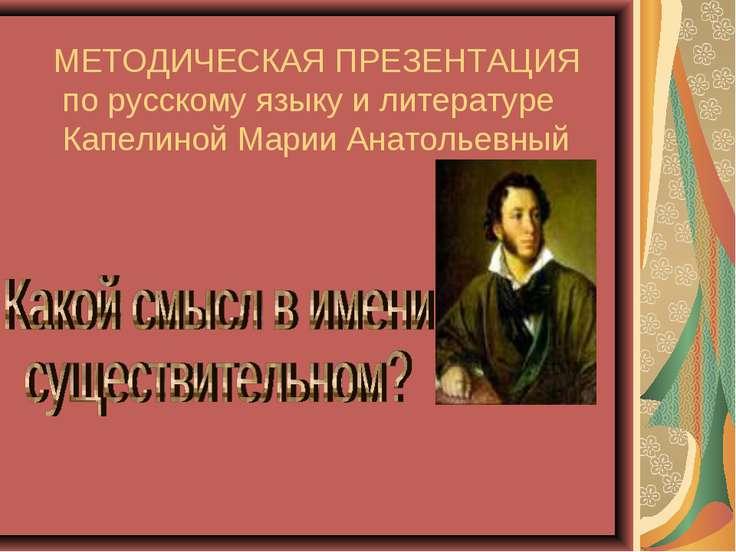 МЕТОДИЧЕСКАЯ ПРЕЗЕНТАЦИЯ по русскому языку и литературе Капелиной Марии Анато...