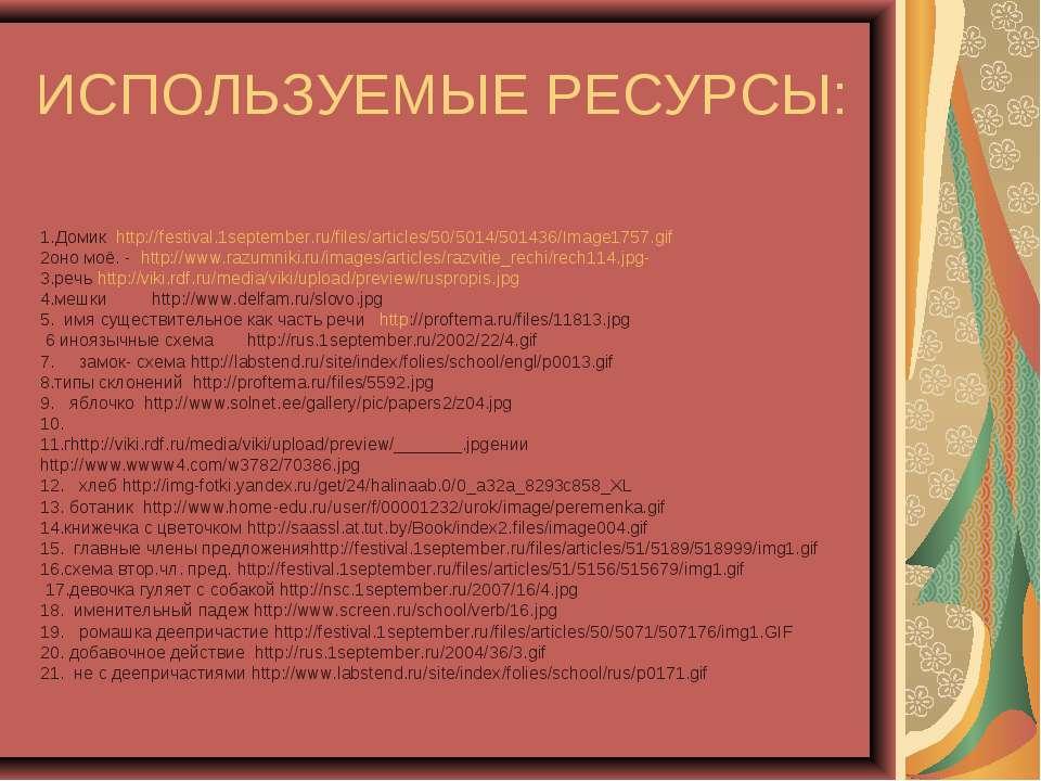 ИСПОЛЬЗУЕМЫЕ РЕСУРСЫ: Домик http://festival.1september.ru/files/articles/50/5...