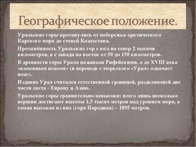 Уральские горы протянулись от побережья арктического Карского моря до степей ...