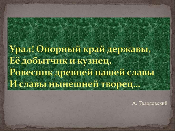 А. Твардовский