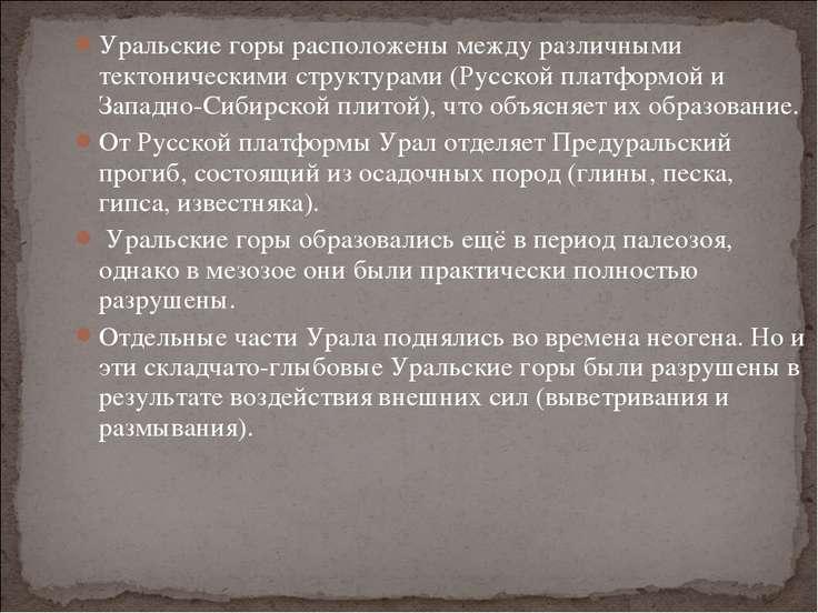 Уральские горы расположены между различными тектоническими структурами (Русск...