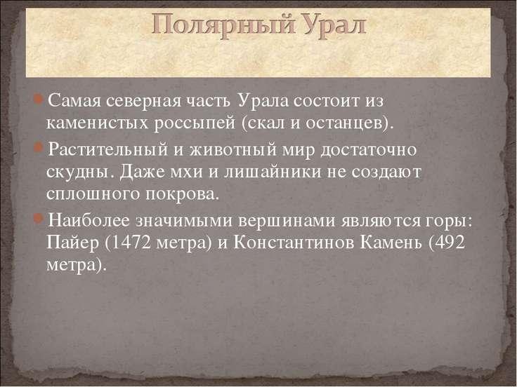 Самая северная часть Урала состоит из каменистых россыпей (скал и останцев). ...