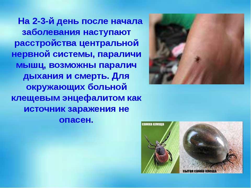 На 2-3-й день после начала заболевания наступают расстройства центральной нер...