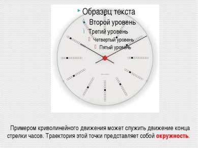 Примером криволинейного движения может служить движение конца стрелки часов. ...