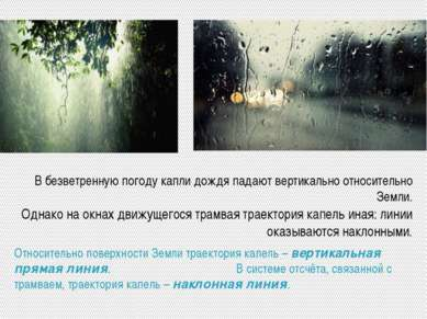 В безветренную погоду капли дождя падают вертикально относительно Земли. Одна...