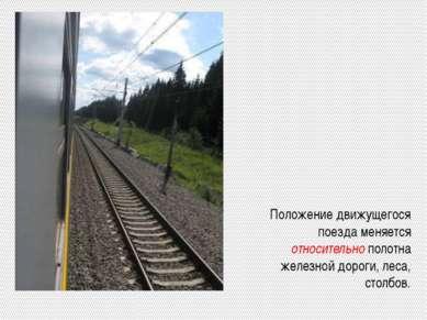 Положение движущегося поезда меняется относительно полотна железной дороги, л...
