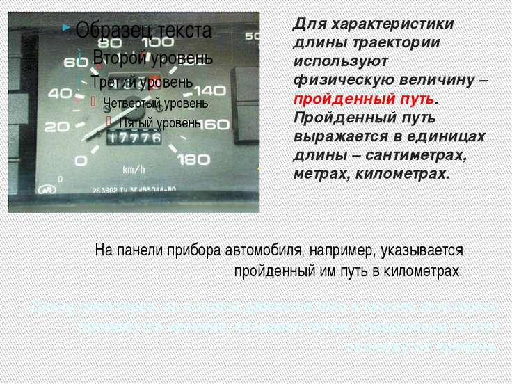 Для характеристики длины траектории используют физическую величину – пройденн...