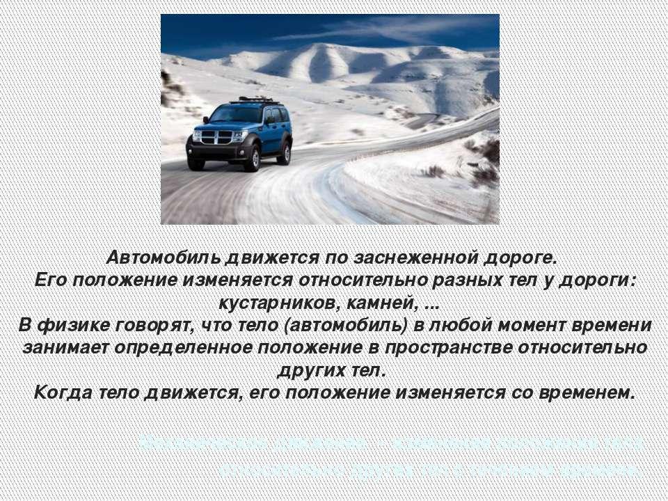 Автомобиль движется по заснеженной дороге. Его положение изменяется относител...