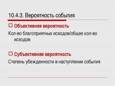 10.4.3. Вероятность события Объективная вероятность Кол-во благоприятных исхо...
