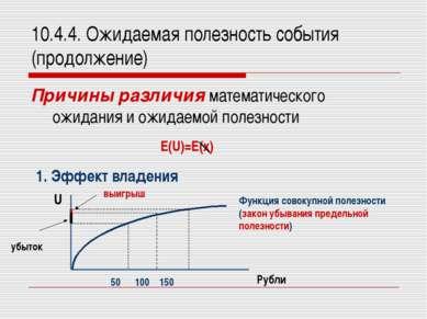 10.4.4. Ожидаемая полезность события (продолжение) Причины различия математич...