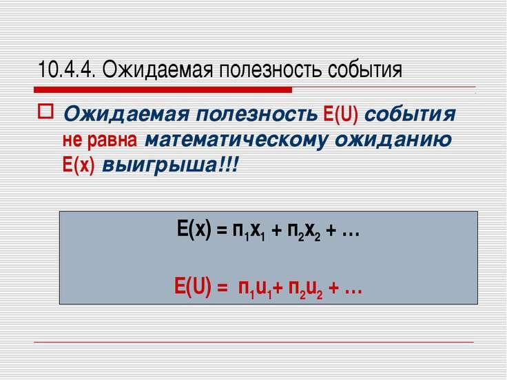 10.4.4. Ожидаемая полезность события Ожидаемая полезность E(U) события не рав...