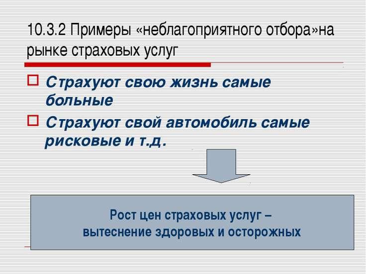 10.3.2 Примеры «неблагоприятного отбора»на рынке страховых услуг Страхуют сво...