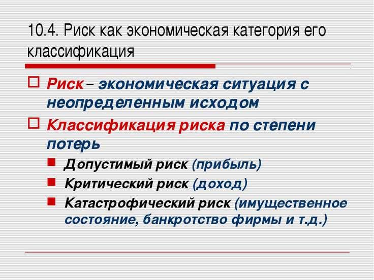 10.4. Риск как экономическая категория его классификация Риск – экономическая...