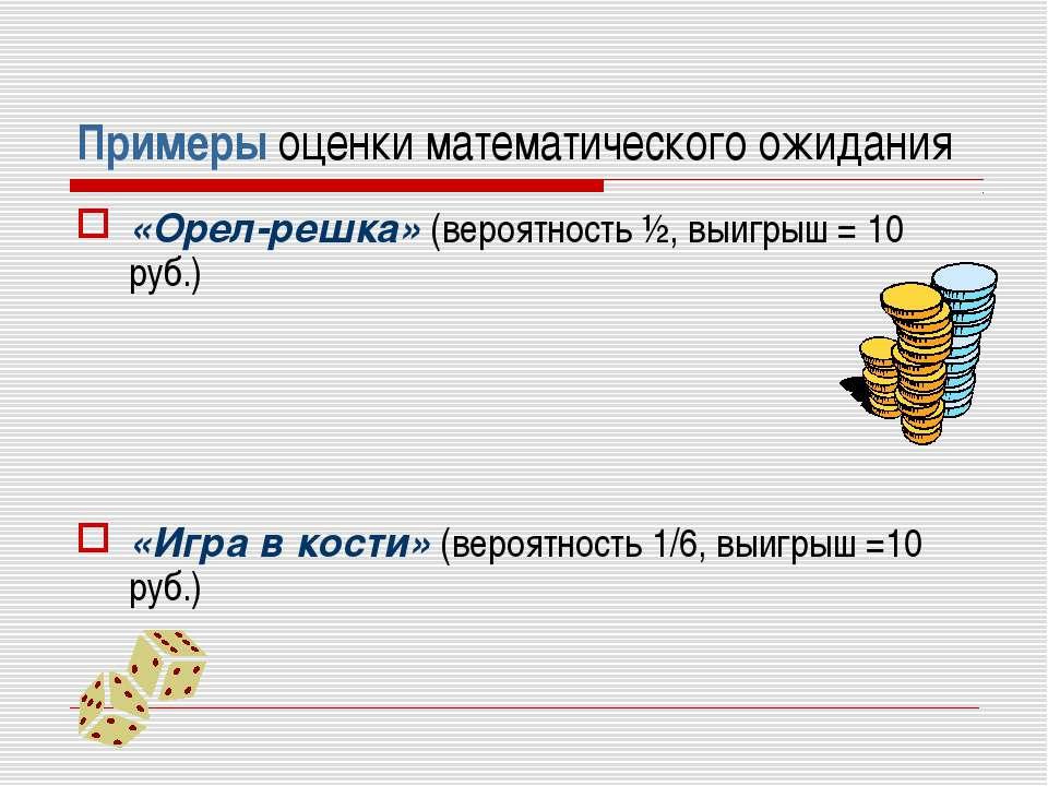 Примеры оценки математического ожидания «Орел-решка» (вероятность ½, выигрыш ...