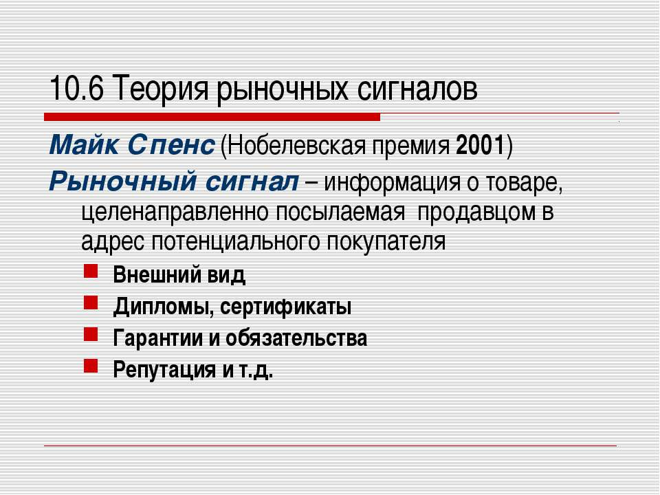 10.6 Теория рыночных сигналов Майк Спенс (Нобелевская премия 2001) Рыночный с...