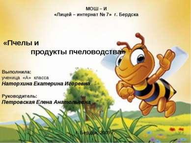 МОШ – И «Лицей – интернат № 7» г. Бердска «Пчелы и продукты пчеловодства» Вып...