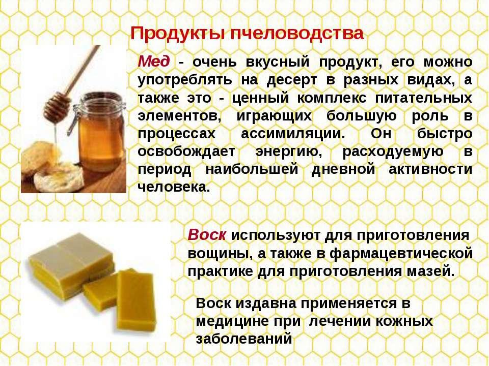 Продукты пчеловодства Мед - очень вкусный продукт, его можно употреблять на д...