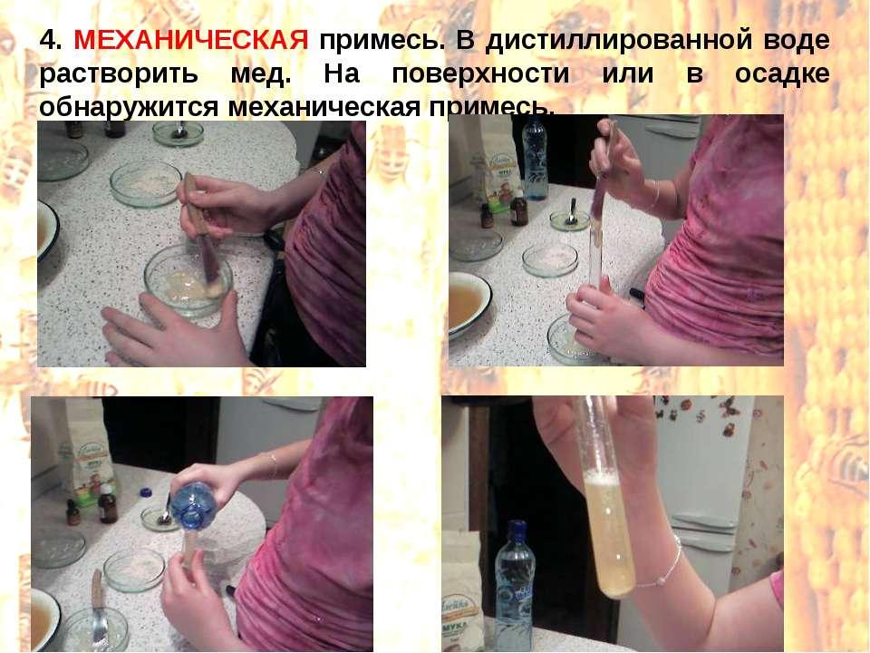 4. МЕХАНИЧЕСКАЯ примесь. В дистиллированной воде растворить мед. На поверхнос...
