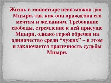 Жизнь в монастыре невозможна для Мцыри, так как она враждебна его мечтам и же...