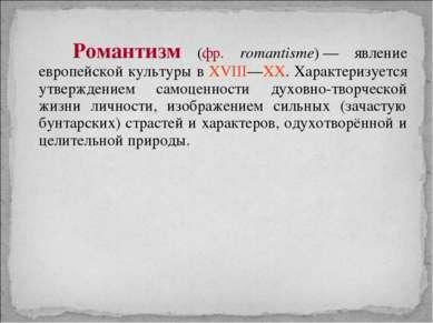 Романтизм (фр. romantisme)— явление европейской культуры в XVIII—XX. Характе...