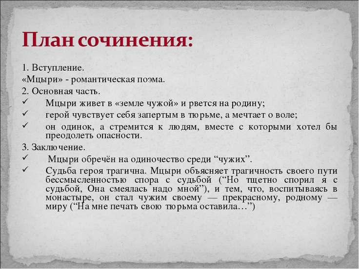 1. Вступление. «Мцыри» - романтическая поэма. 2. Основная часть. Мцыри живет ...