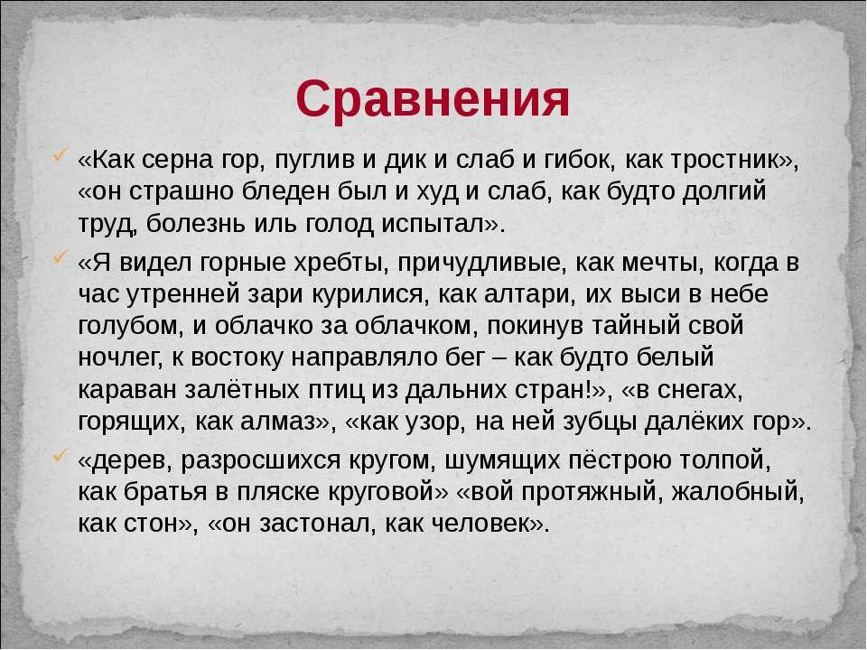 Сравнения «Как серна гор, пуглив и дик и слаб и гибок, как тростник», «он стр...