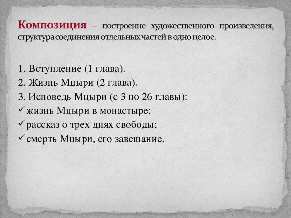1. Вступление (1 глава). 2. Жизнь Мцыри (2 глава). 3. Исповедь Мцыри (с 3 по ...