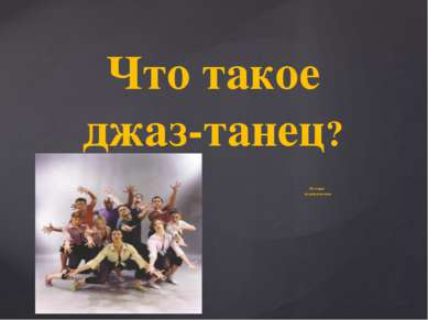 Что такое джаз-танец? История возникновения {