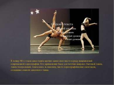 К концу 60-х годов джаз-танец прочно занял свое место в ряду направлений совр...