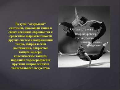 """Будучи """"открытой"""" системой, джазовый танец в своих исканиях обращается к сред..."""