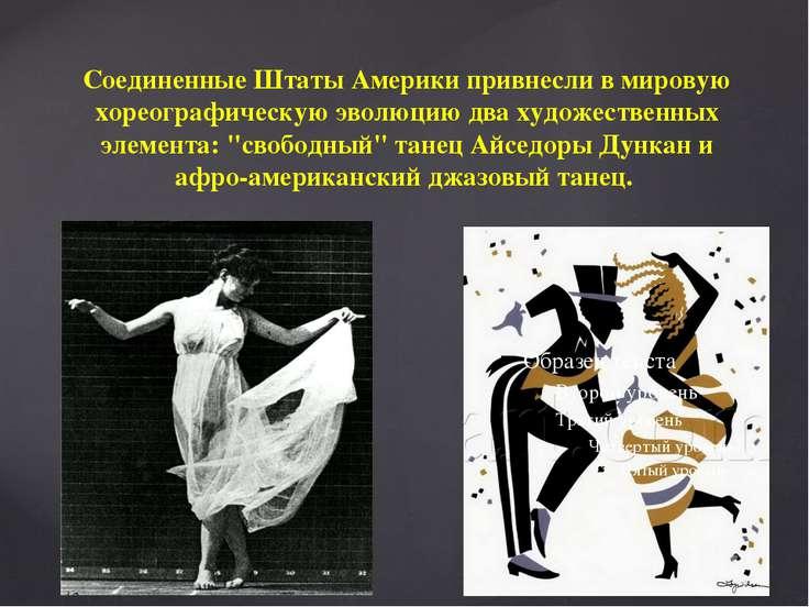 Соединенные Штаты Америки привнесли в мировую хореографическую эволюцию два х...