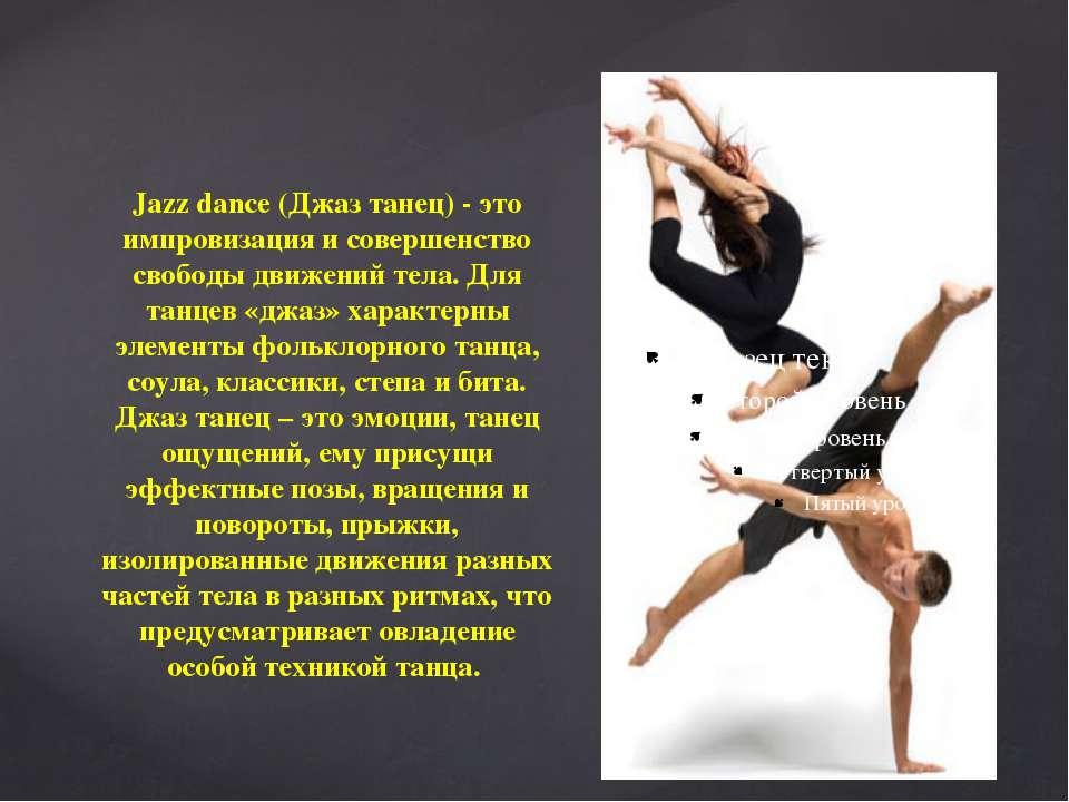 Jazz dance (Джаз танец) - это импровизация и совершенство свободы движений те...