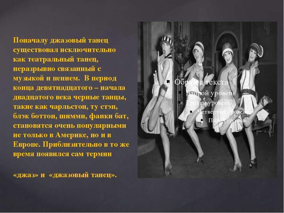 Поначалу джазовый танец существовал исключительно как театральный танец, нера...